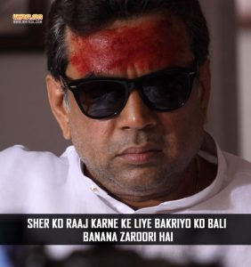 Paresh Rawal Dialogues From The Movie Rann