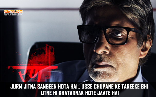 Popular Dialogues From The Movie Rann | Amitabh Bachchan