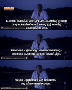 Wear Helmet, Save Life | Malayalam Troll Images