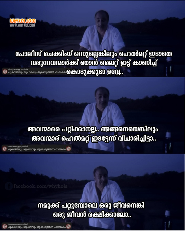 wear helmet save life malayalam troll images