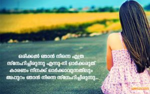Sad Love Quotes | Malayalam Break up Messages