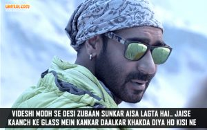Funny Hindi Movie Dialogues | Ajay Devgan in Shivaay