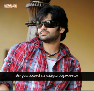 Shivam movie dialogues in telugu