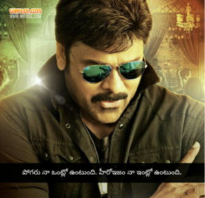 khaidi no. 150 movie dialogues in telugu
