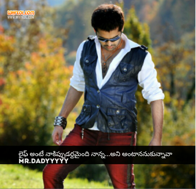 Ram dialogues from Endukante premta movie in telugu