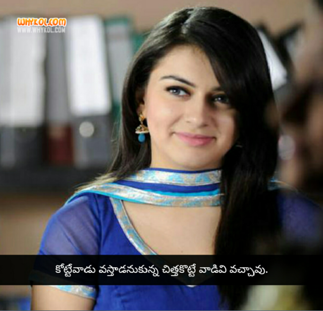 Kandireega movie dialogues in telugu