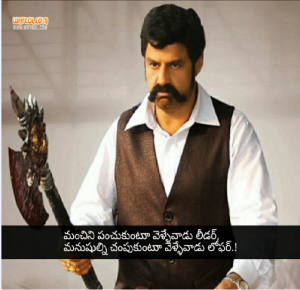 Lion movie dialogues in telugu