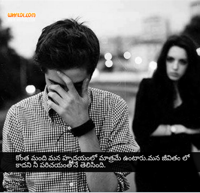Best Lagics Of Love In Telugu: Pain Full Love Quotes In Telugu With Sad Images