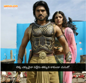 Maga dheera movie dialogues in telugu