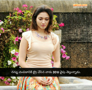 Edukante premanta movie dialogues in telugu
