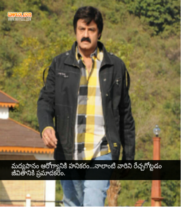 Dictator movie dialogues in telugu