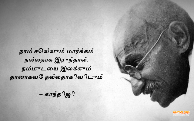 Motivational Quotes For Youngsters In Tamil Netaji Subhash Chandra