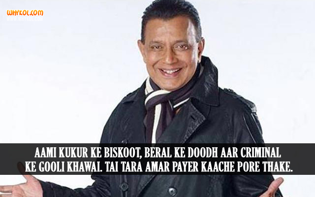 Popular Bengali Dialogues of Mithun Da