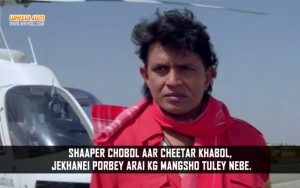 Dialogues Of Mithun Chakraborty From Bengali Movies