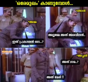 Ore Mukham Malayalam Movie Trolls