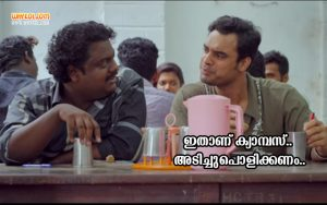 Oru Mexican Aparatha Movie Dialogues | Tovino