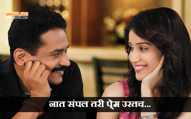 10+ Selected Marathi Movie Dialogues and Quotes - WhyKol