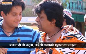 Popular Dialogues From Pyaar Vali Love Story | Swapnil Joshi