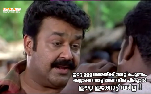 mohanlal funny dialogues from shikkar whykol malayalam