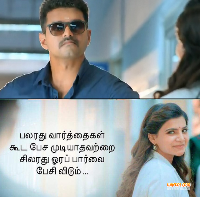 Romantic Movie Quotes From Tamil Movies