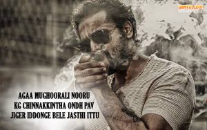 Ugramm Kannada Movie Epic Dialogues