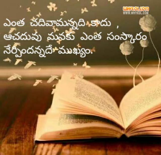 Inspiring Telugu Quotations For Life
