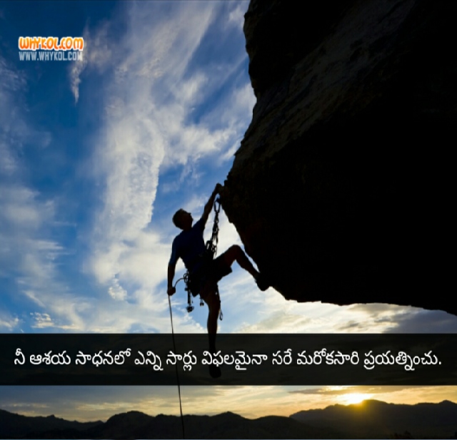 Quotations On Life In Telugu Text