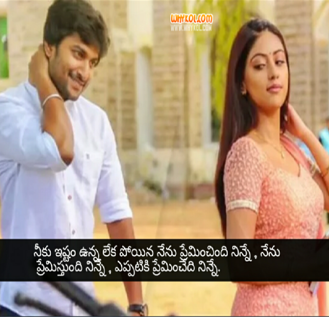 Best Lagics Of Love In Telugu: Nani Popular Dialogues From The Movie Majnu