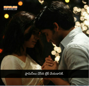 Em maya chesave movie dialogues in telugu
