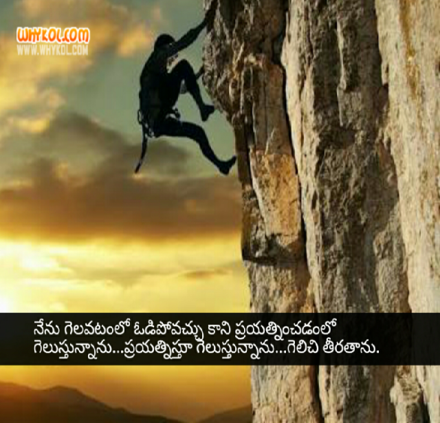 Motivational Whatsapp Status And Images In Telugu
