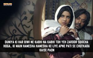 Popular Dialogues Of Priyanka Chopra in 7 Khoon Maaf