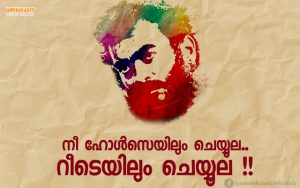 Appani Ravi Kalippu Dialogues From Angamaly Diaries