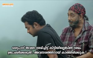 Inspirational Dialogues From Malayalam Movies | Avarude Ravukal