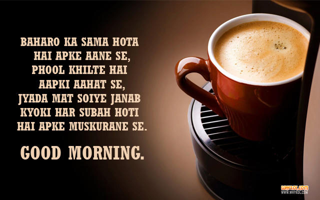 Image of: Good Best Good Morning Quotes Or Messages In Hindi अचछ सच Best Good Morning Quotes Or Messages In Hindi Whykol