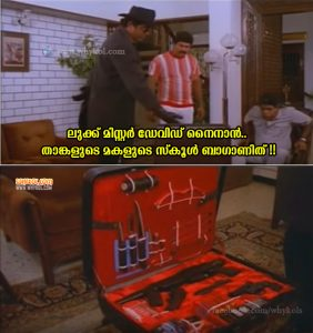 Malayalam Movie The Great Father Troll Images