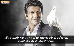 Puneeth Rajkumar Dialogues From Raajakumara