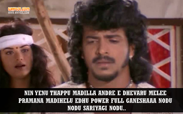 Actor Upendra Dialogues From The Movie Upendra