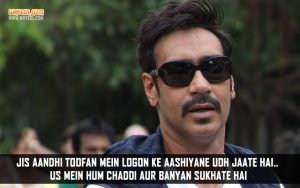 Funny Shayari in Hindi Language | Ajay Devgan