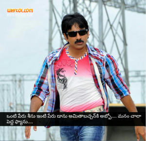 Donsinu movie dialogues in telugu