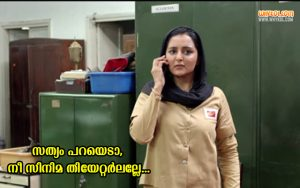 Manju Warrier in and as Saira Banu | Malayalam Movie Dialogues