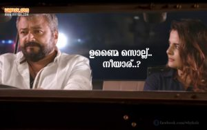 Roma Dialogues From The Malayalam Movie Sathya