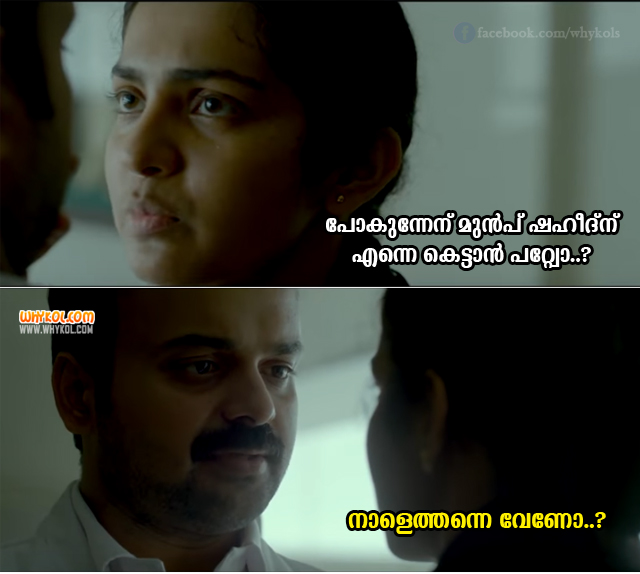Take Off Full Movie Dialogues | Malayalam Film Dialogues