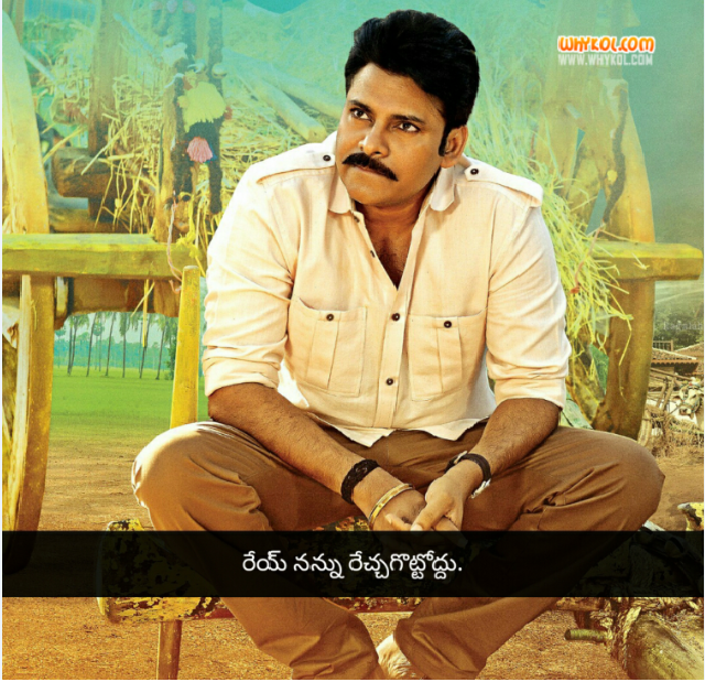 Pawan kalyan katamarayudu movie dialogues