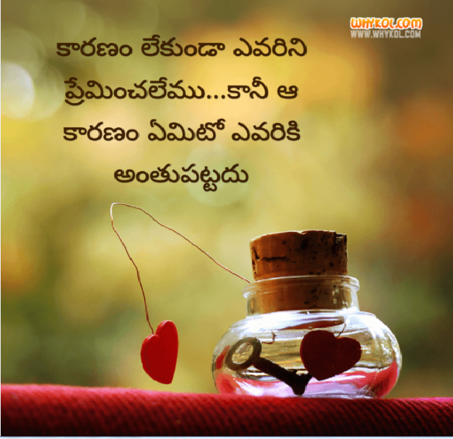 Best Lagics Of Love In Telugu: Best Love Quotes In Telugu Language