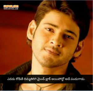 Mahesh babu pokiri movie dialogues