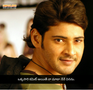 Pokiri movie dialogues