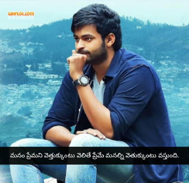 Varun tej dialogues from Mister movie
