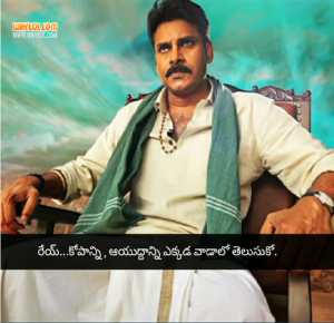 Katamarayudu movie dialogues