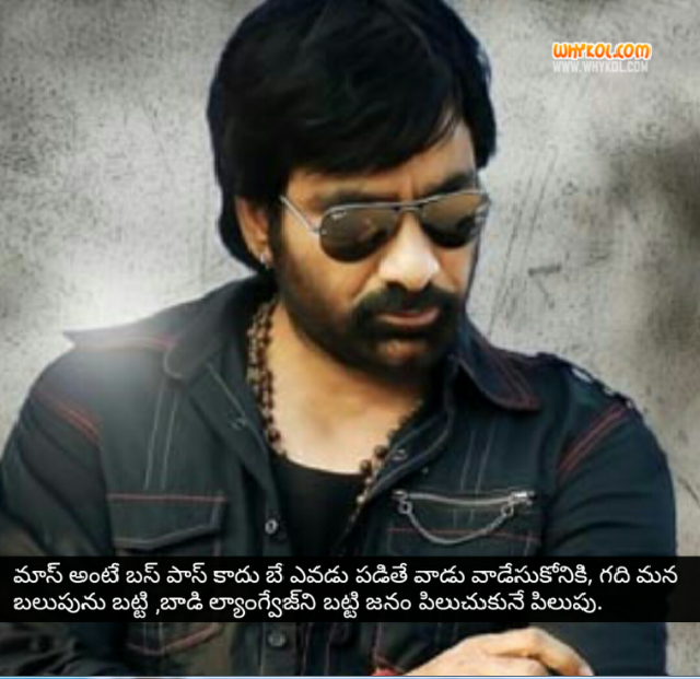 Power movie dialogues in telugu