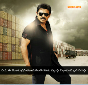 Venkatesh Bodyguard movie dialogues in telugu